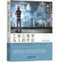 工程心理学与人的作业(原书第4版)(全世界使用最广泛的工程心理学教材,不可超越的唯一经典,中国工程心理学泰斗张侃教授领衔翻译) 原书名:Engineering Psychology & Human Performance,4th Edition
