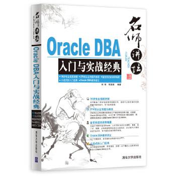 Oracle DBA入门与实战经典
