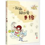 和YUMMA一起画 : 超可爱手绘(韩国超高人气插画师亲自示范,诚品书店艺术类TOP1)
