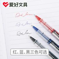 爱好直液式走珠笔 中性笔水笔 AH-2001 签字笔