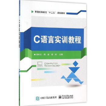 C语言实训教程