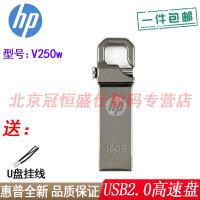 【支持礼品卡+高速USB2.0包邮】HP惠普 V250w 16G 优盘 勾头设计 16GB 金属U盘 防水防尘防震