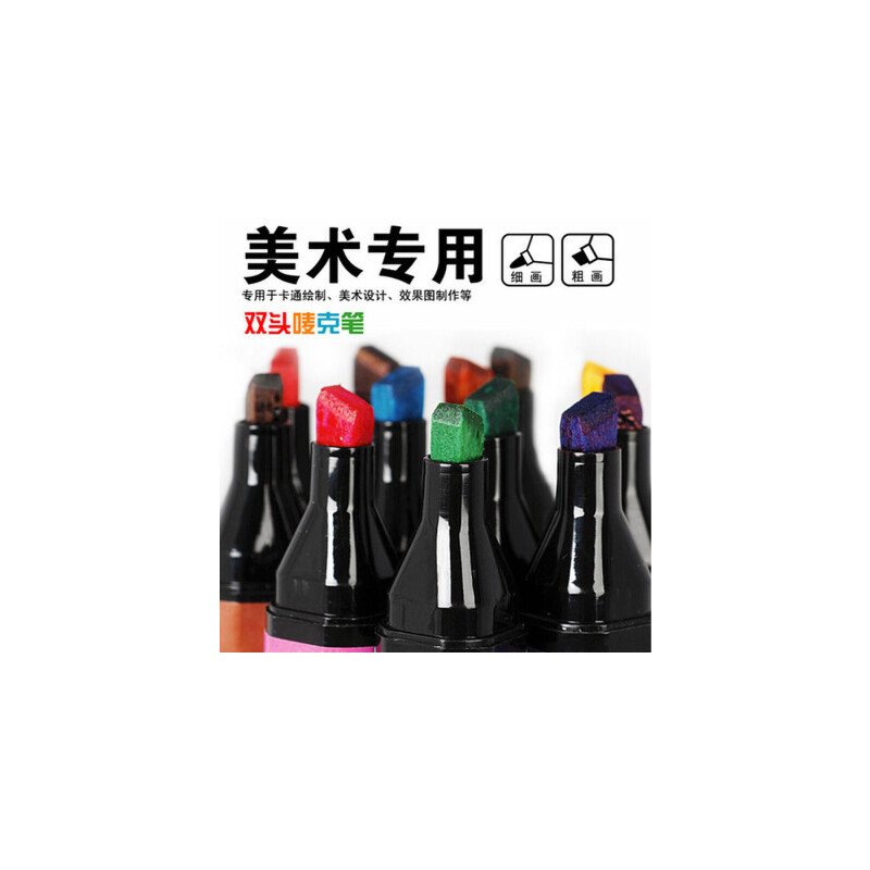 金万年马克笔 pop广告海报美工麦克笔 彩色双头唛克笔套装 绘画设计