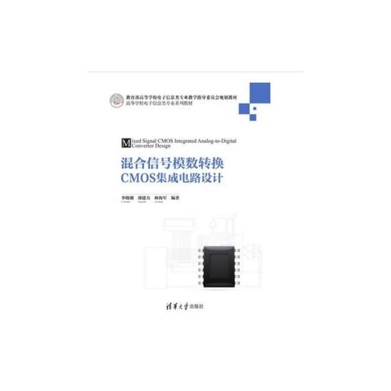 混合信号模数转换cmos集成电路设计/高等学校电子信息类专业系列教材