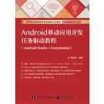 Android移动应用开发任务驱动教程(Android Studio + Genymotion)