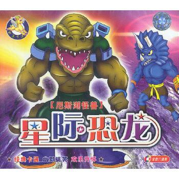 星际恐龙:尼斯湖怪兽(全套6vcd)图片