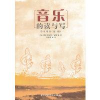 音乐的读与写  学生用书第一册