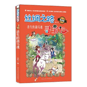 丝绸之路寻宝记―消失的战马魂(漫画版)