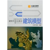 建筑模型     ISBN:9787040324693    作者:水晶石教育