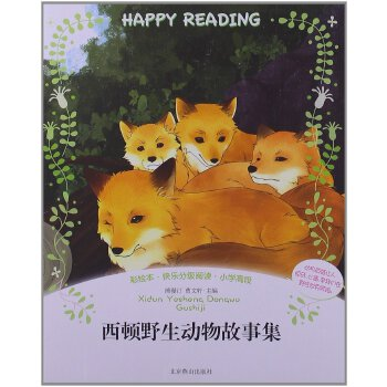 《快乐分级阅读:西顿野生动物故事集(彩绘本)
