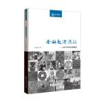 金钥匙漂流记——古代中西交通猜想(丝瓷之路博览)
