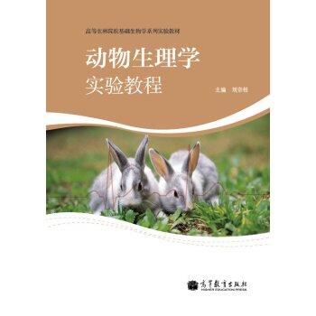 《动物生理学实验教程