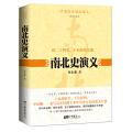 中国历代通俗演义:南北史演义