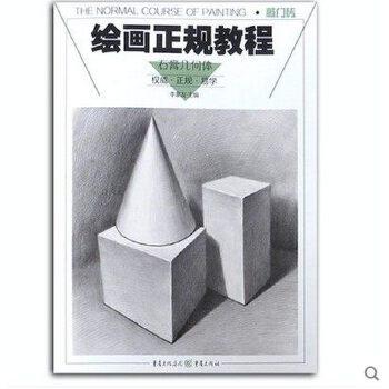 敲门砖系列绘画正规教程 石膏几何体 李家友编 石膏几何体 单体训练范