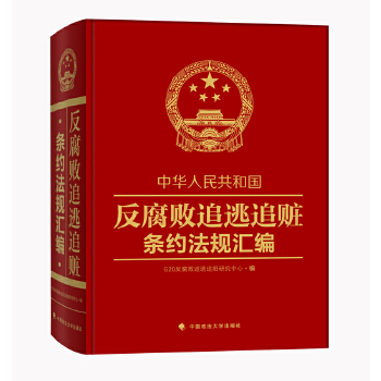 中华人民共和国反腐败追逃追赃条约法规汇编