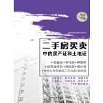 二手房买卖中的房产证和土地证(电子书)