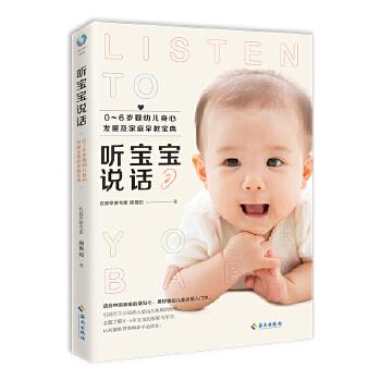 听宝宝说话适合中国家庭的专业又好懂的儿童发展入门书,附有婴幼儿发展里程碑等量表,在孩子发展的关键阶段,给予*好的支持。
