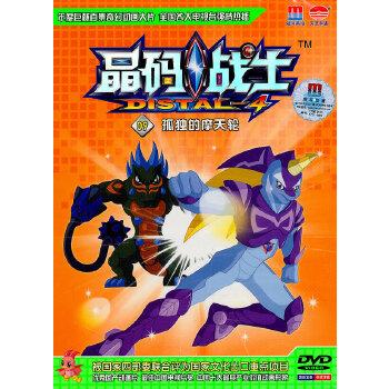 晶码战士09:孤独的摩天轮(DVD)