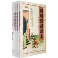 开明国语课本-小学初级学生用-全八册-典藏版-赠繁简对照手册(美丽的汉语,亲切的母语,繁体竖排,原汁原味,装帧精美,送给6-12岁孩子最好的礼物;当当全国独家)
