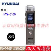 【支持礼品卡+送充电器包邮】韩国现代 HYM-3588 8G 录音笔 超长录音内置锂电 金属外壳一键录音