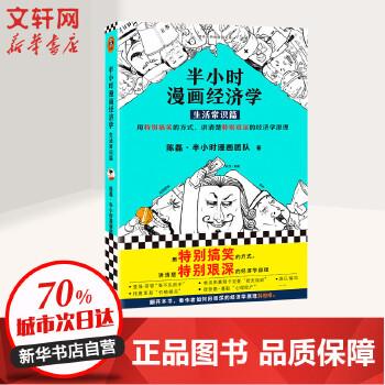 半小时漫画经济学(生活常识篇) 海南出版社有限公司