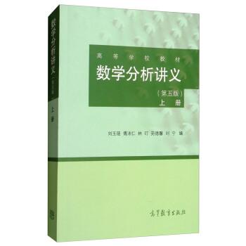 数学分析讲义(第五版)(上册)