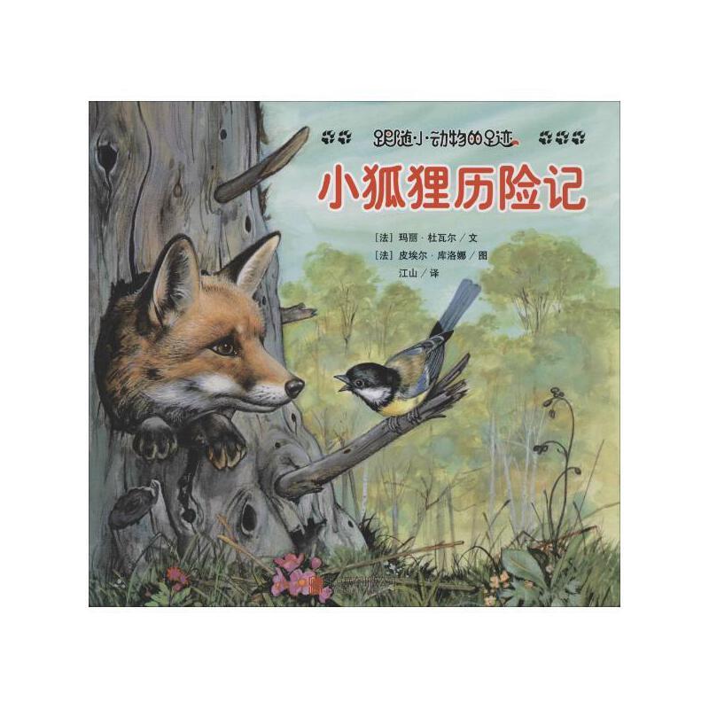 《跟随小动物的足迹 (法)玛丽·杜瓦尔