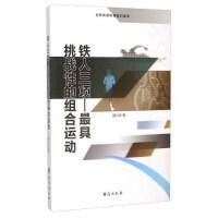 铁人三项 挑战性的组合运动(全民阅读体育知识读本) 盛文林 9787516804285 台海出版社