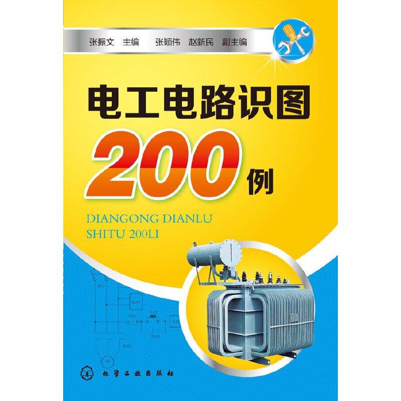电工电路识图200例 张振文 9787122251503