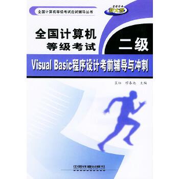 全国计算机等级考试二级VISUAL BASIC程序设计考前辅导与冲刺——全国计算机等级考试应试辅导丛书