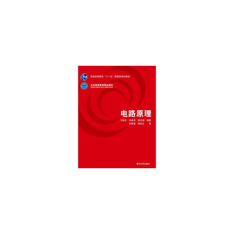 满48包邮 正版-电路原理 于歆杰,朱桂萍,陆文娟著 9787302146773
