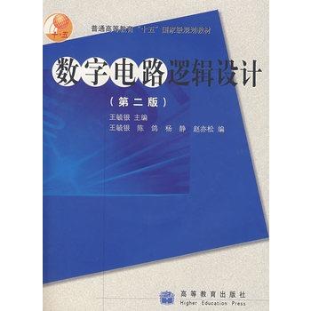《数字电路逻辑设计(第二版)(附光盘)
