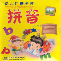 拼音       (幼儿启蒙卡片)