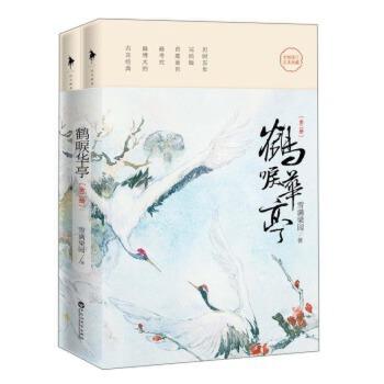 《鹤唳华亭(套装全2册)