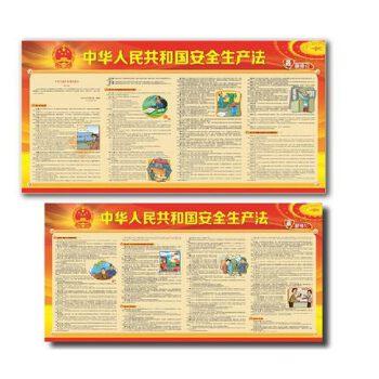2015年修订《中华人民共和国安全生产法》宣贯展板横版 2张