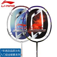 正品李宁羽毛球拍 单拍US锐系列 MP力系列UC5000/UC3200/UC3300/UC9000/UC8000 AYPK012攻防型羽球拍