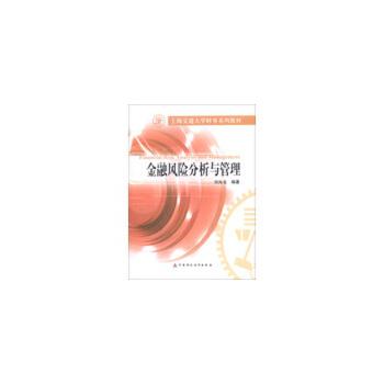 《金融风险分析与管理(上海交大)》(刘海龙.)【简介