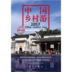 中国乡村游 2017