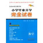 小学毕业升学完全试卷数学(2017)