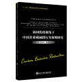 协同优化视角下中国企业碳减排行为策略研究/中国企业行为治理研究丛书