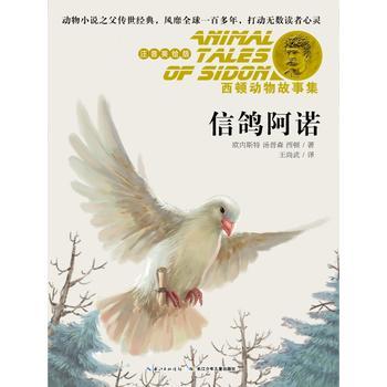 《西顿动物故事集 信鸽阿诺