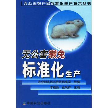 无公害獭兔标准化生产 农业部市场与经济信息司  组编,李福昌,张风祥 9787109103320