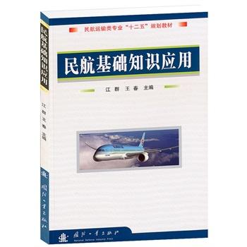 民航基础知识应用