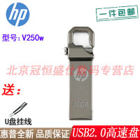 【支持礼品卡+高速USB2.0】HP惠普 V250w 32G 优盘 勾头设计 32GB 金属U盘 防水防尘防震