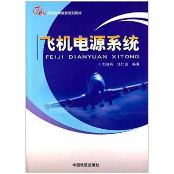 《飞机电源系统 刘建英