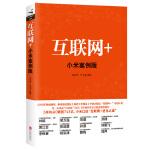 """互联网+(小米案例版:第一本讲透""""互联网+""""的书)"""