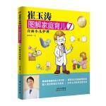 崔玉涛图解家庭育儿7(最新升级版)