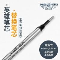 DUKE/公爵标准宝珠笔芯/公爵通用笔芯/公爵笔芯 0.5MM