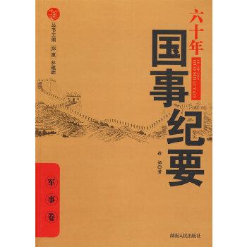 六十年国事纪要:军事卷