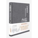 载驰载驱――中国古代车马文化